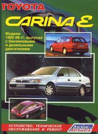 Toyota Carina  1992-1998 гг. Устройство, техническое обслуживание и ремонт