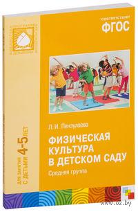 Физическая культура в детском саду. Средняя группа. Для занятий с детьми 4-5 лет
