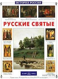 Русские святые. Наталия Скоробогатько