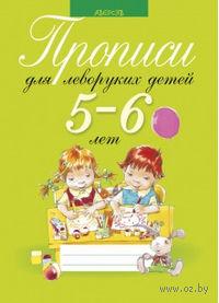 Прописи для леворуких детей 5-6 лет. Татьяна Пятница