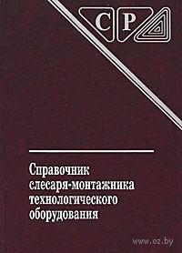 Справочник слесаря-монтажника технологического оборудования