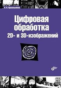 Цифровая обработка 2D- и 3D-изображений. Николай Красильников