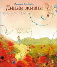 Линия жизни (м). Ирина Семина