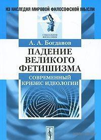 Падение великого фетишизма. Современный кризис идеологии. А. Богданов