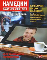 Намедни. Наша эра. 2006-2010. Леонид Парфенов