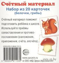 """Счетный материал """"Белочки, грибы"""" (набор из 20 карточек)"""