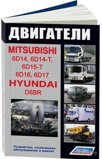 Mitsubishi. Двигатели 6D14, 6D14-T, 6D15-T, 6D16, 6D17, Hyundai D6ВR. Устройство, техническое обслуживание и ремонт