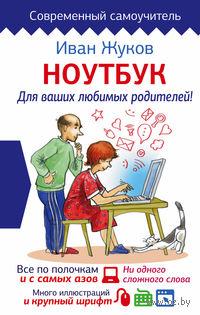 Ноутбук для ваших любимых родителей