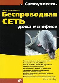 Беспроводная сеть дома и в офисе. Денис Колисниченко