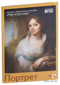 Мир искусства. Портрет. Е. Краснушкин