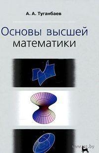 Основы высшей математики. Аскар Туганбаев