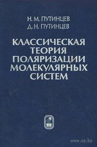 Классическая теория поляризации молекулярных систем. Николай Путинцев, Дмитрий Путинцев