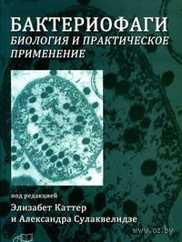 Бактериофаги. Биология и практическое применение. Элизабет Каттер, Александра Сулаквелидзе