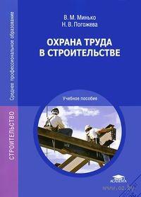 Охрана труда в строительстве. Виктор Минько, Н. Погожева