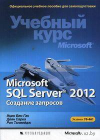 Microsoft SQL Server 2012. Создание запросов (+ CD)