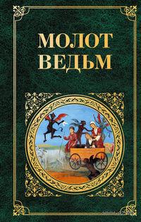 Молот ведьм. Яков Шпренгер, Генрих Крамер