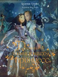 Двенадцать танцующих принцесс. Братья Гримм