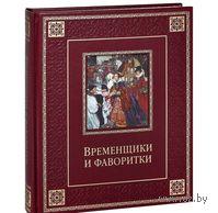 Временщики и фаворитки  XVI, XVII и XVIII столетий. Кондратий Биркин