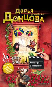 Клеопатра с парашютом. Дарья Донцова