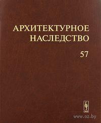 Архитектурное наследство. Выпуск 57