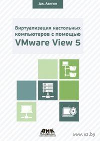 Виртуализация настольных компьютеров с помощью VMware View 5