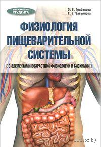 Физиология пищеварительной системы (с элементами возрастной физиологии и биохимии)