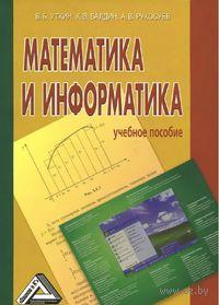 Математика и информатика