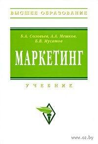 Маркетинг. Борис Соловьев, Алексей Мешков, Борис Мусатов