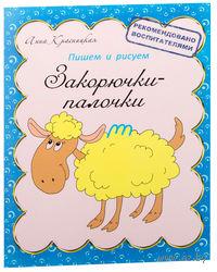 Закорючки-палочки (прописи). Анна Красницкая