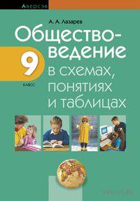 Обществоведение в схемах, понятиях и таблицах. 9 класс. А. Лазарев