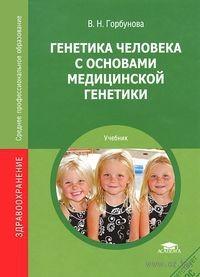 Генетика человека с основами медицинской генетики. Виктория Горбунова