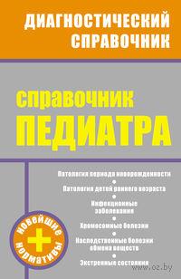 Справочник педиатра. Н. Соколова