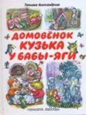 Домовенок Кузька у Бабы-Яги. Татьяна Александрова