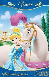 """Бумага цветная """"Disney. Принцессы"""" (16 листов, 8 цветов)"""