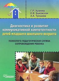 Диагностика и развитие коммуникативной компетентности детей младшего школьного возраста. Методическое пособие