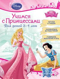 Учимся с Принцессами. Для детей 3-4 лет