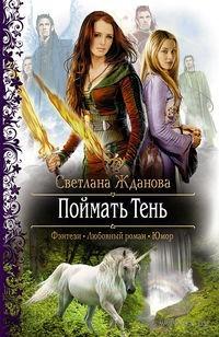 Поймать Тень (книга первая). Светлана Жданова
