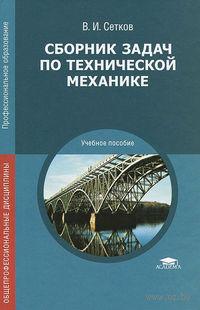 Сборник задач по технической механике. В. Сетков