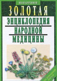 Золотая энциклопедия народной медицины. Иван Куреннов
