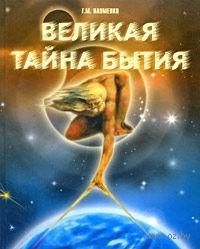 Великая тайна бытия. Георгий Науменко