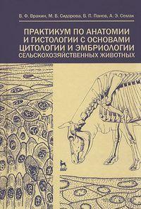 Практикум по анатомии и гистологии с основами цитологии и эмбриологии сельскохозяйственных животных