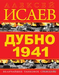 Дубно 1941. Величайшее танковое сражение Второй мировой. Алексей Исаев
