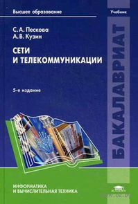 Сети и телекоммуникации. Светлана Пескова, Александр Кузин