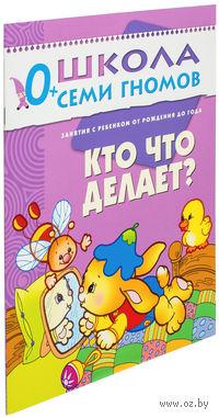 Кто что делает? Для занятий с детьми от рождения до года. Дарья Денисова