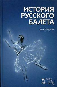 История русского балета. Юрий Бахрушин