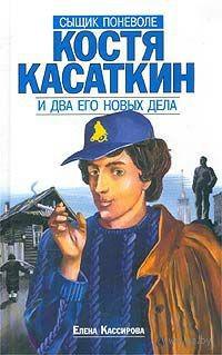 Костя Касаткин и два его новых дела. Елена Кассирова