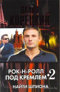 Рок-н-ролл под Кремлем. Книга 2. Найти шпиона (м). Данил Корецкий