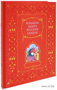 Большая книга русских сказок (подарочное издание)