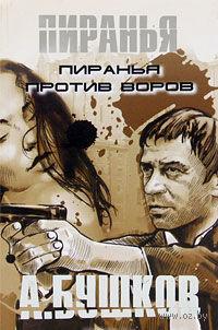 Пиранья против воров (м). Александр Бушков