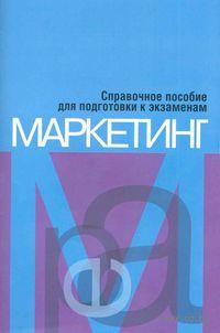 Маркетинг. Сергей Глубокий